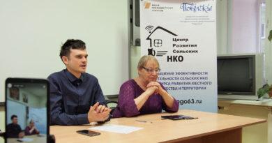 2-я часть семинара «Юридические основы деятельности и обновления законодательства в сфере НКО» 06.11.19, г.Самара