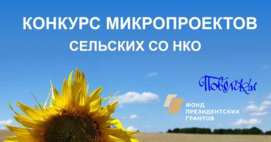 Конкурс микропроектов сельских НКО