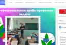 Итоги конкурса Информационных ресурсов сельских НКО