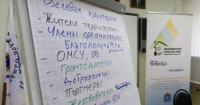Стартовал курс «Меда-менеджер сельской НКО»